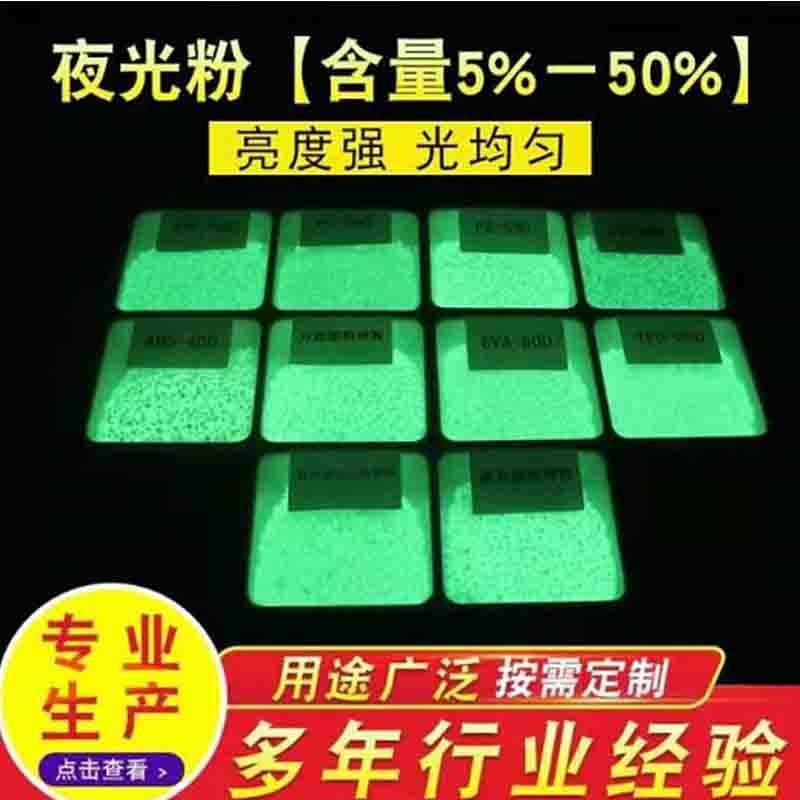 浙江TPR专用夜光粉批发,夜光粉