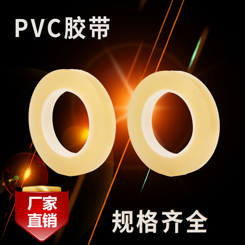 pvc胶带批发商厂家石狮市喜运达包装用品供应