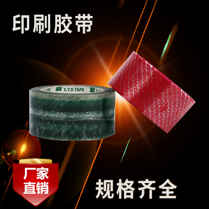 印刷胶带批发厂家排名石狮市喜运达包装用品供应