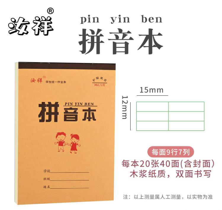 湖北数学作业本 信息推荐「山东汝祥文化用品供应」