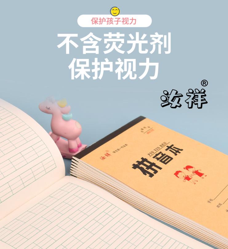 杭州英語作業本哪家批發 歡迎來電「山東汝祥文化用品供應」