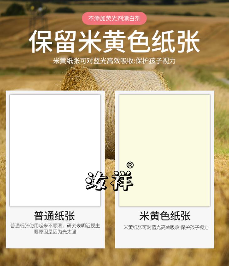 四川数学作业本批发厂家 贴心服务「山东汝祥文化用品供应」