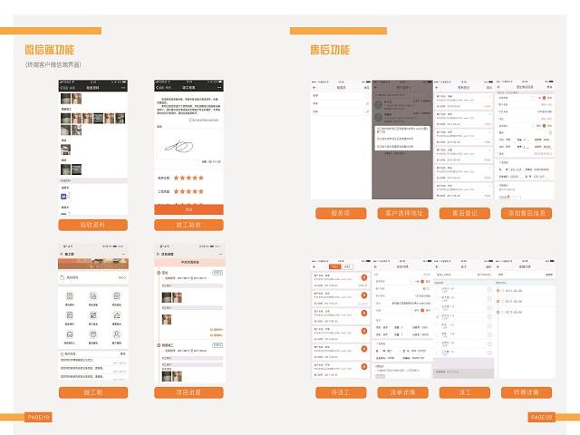 江西建材智能家居软件客户范围广 诚信互利「杭州三古科技供应」