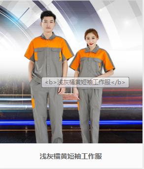 苏州商场工作服定做口碑推荐「江苏三挺服饰供应」