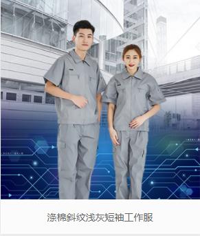 扬州培训工作服定做 创造辉煌「江苏三挺服饰供应」