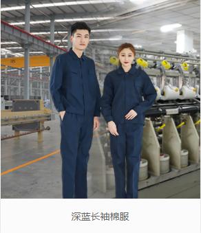 镇江夏季工作服定做可量尺定做「江苏三挺服饰供应」