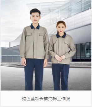 嘉兴夏季工作服定做 贴心服务「江苏三挺服饰供应」