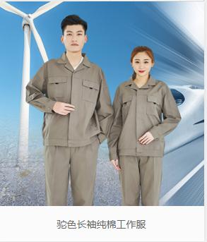 衢州汽修工工作服定做 值得信赖「江苏三挺服饰供应」