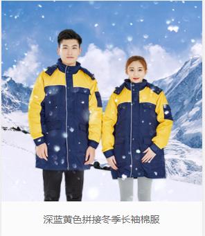 陕西冬季工作服定做 欢迎来电「江苏三挺服饰供应」