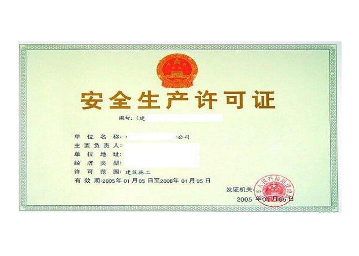 凉山安全许可证新办办理公司 创新服务「四川明杰企业管理咨询供应」