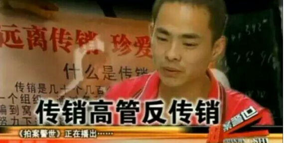 南京专业反传销,反传销