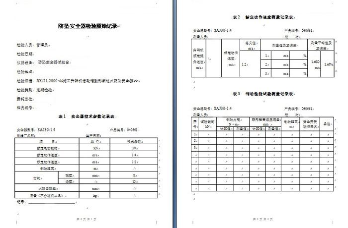 成都施工升降机防坠安全器实验平台公司 铸造辉煌「四川志方科技供应」