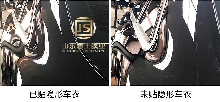 福州tpu车衣厂家 欢迎来电 山东君士汽车用品供应