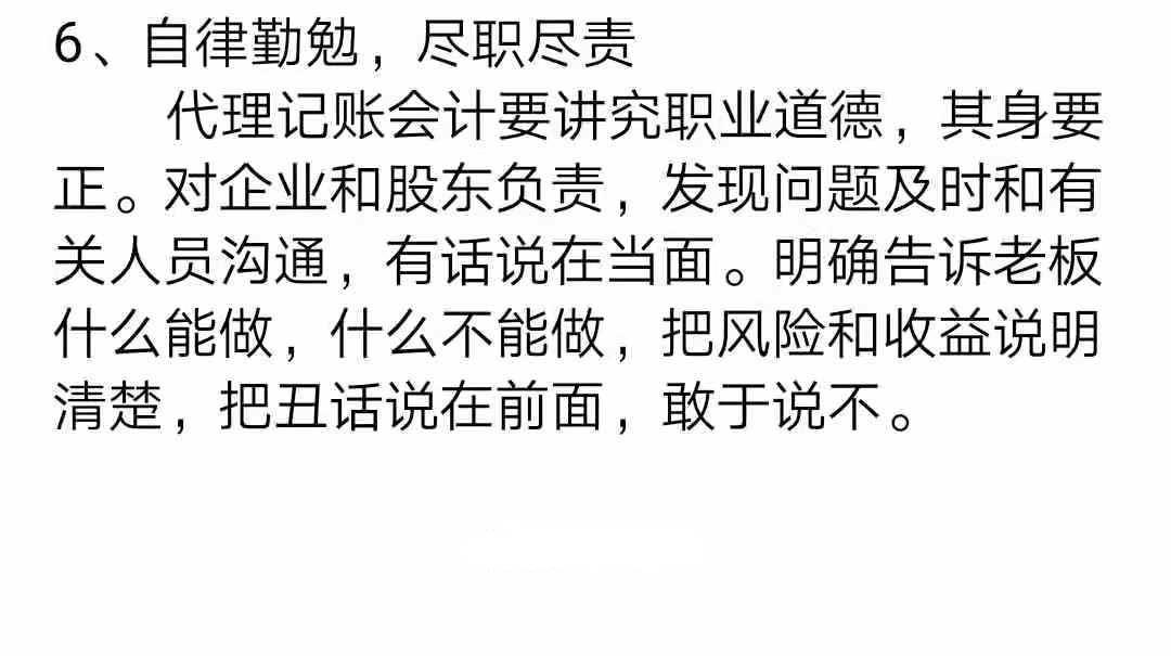 魚臺會計代理記賬哪家專業 歡迎咨詢「山東商動力財稅服務供應」