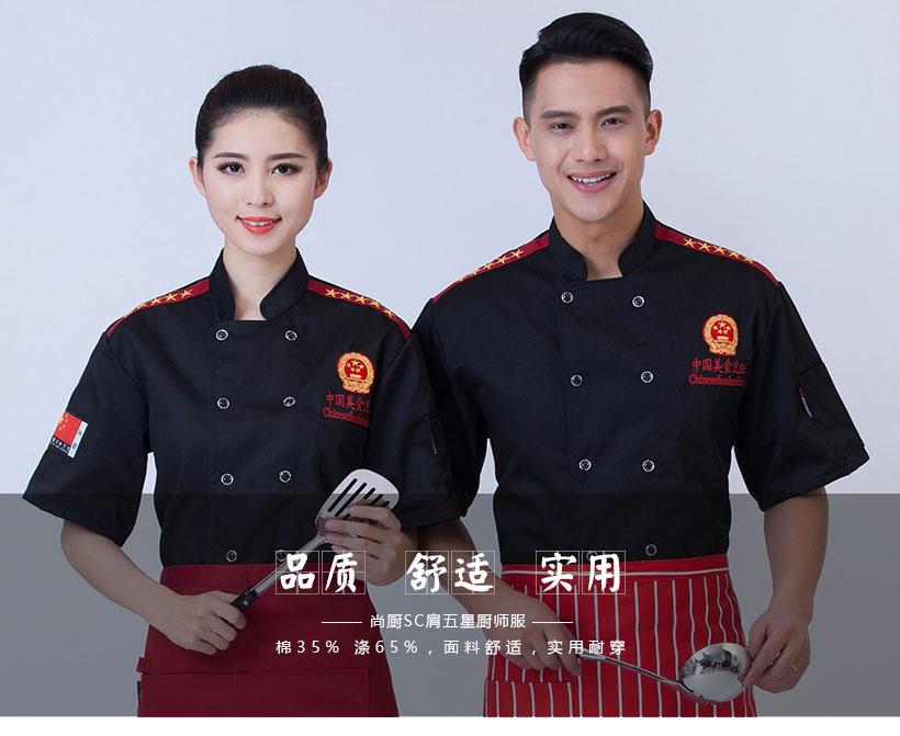 常熟餐廳工作服生產廠商 值得信賴「江蘇森爾美科技供應」