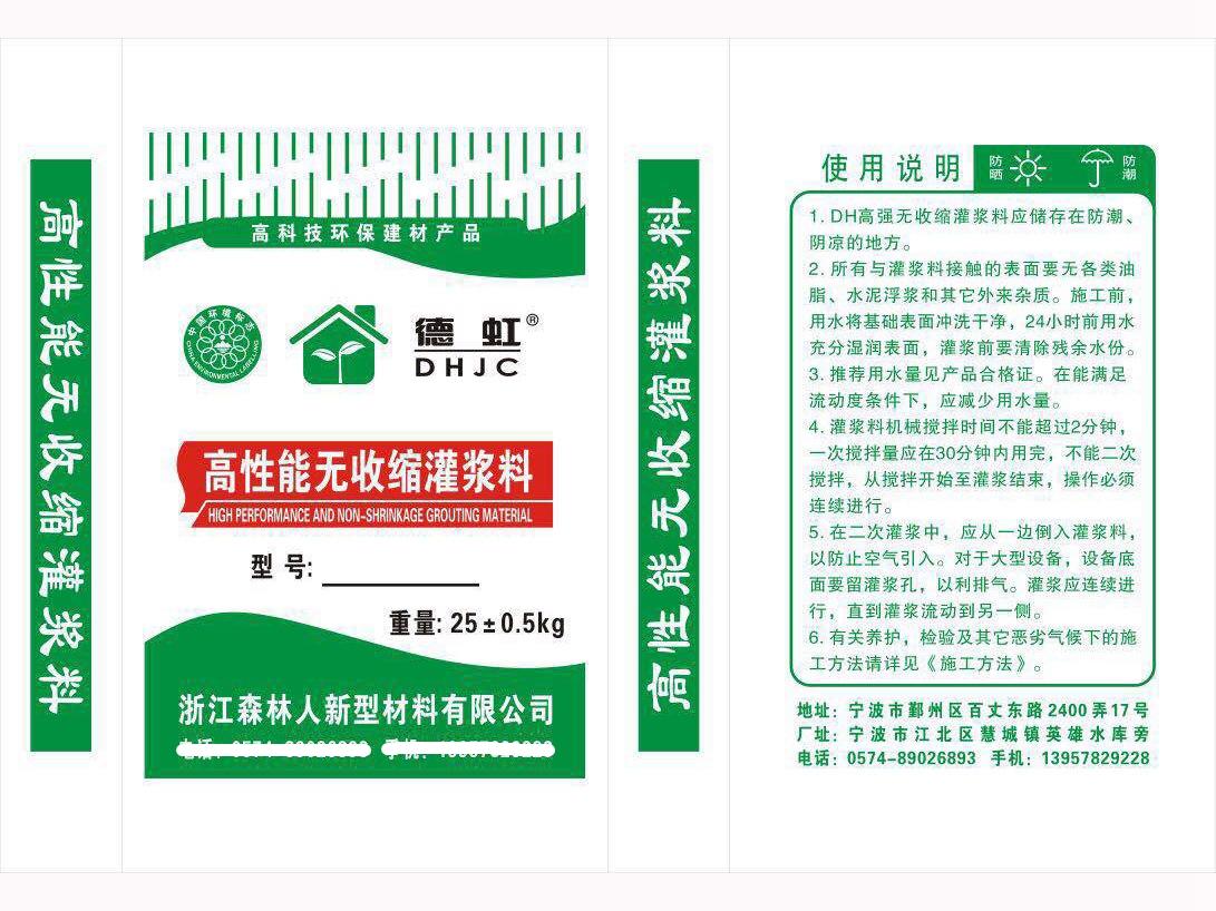 台州轻质抹灰石膏砂浆,石膏