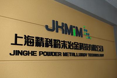 新北區批量大的金屬零件成型粉末冶金零部件 來電咨詢 上海精科粉末冶金科技供應