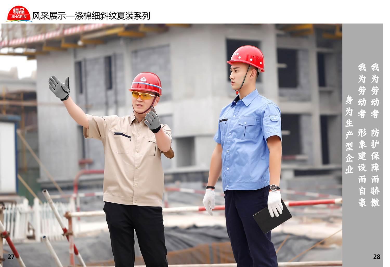 杨浦区职业工作服定制报价,工作服定制