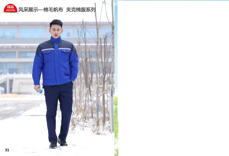 松江区口碑好工作服定制服务介绍「上海澳歌服装服饰供应」