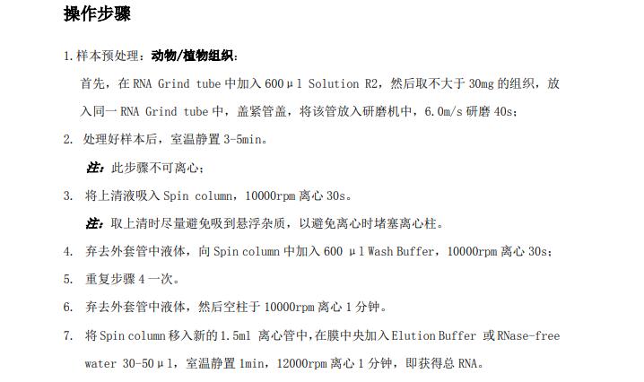 广西新手RNA提取试剂盒高品质的选择 欢迎来电 上海朝瑞生物科技供应