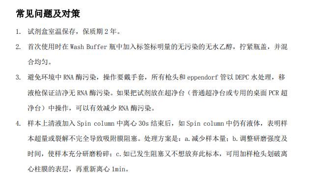 江蘇四步完成RNA提取試劑盒QQ 804036498 歡迎來電 上海朝瑞生物科技供應