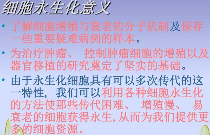 江苏细胞永生化实验服务 欢迎咨询 上海朝瑞生物科技供应