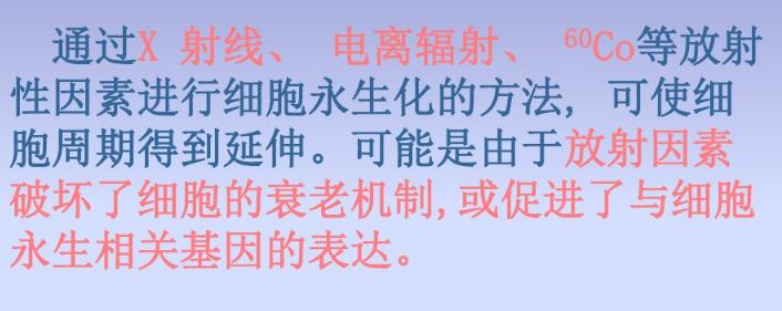 上海HPV法细胞永生化实验承包 有口皆碑 上海朝瑞生物科技供应