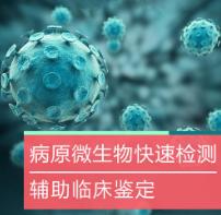 黑龙江特殊不明原因病原 筛查服务 欢迎咨询 上海朝瑞生物科技供应