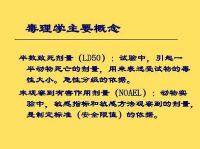 新疆局部毒理學安全性評價分析服務 歡迎來電 上海朝瑞生物科技供應