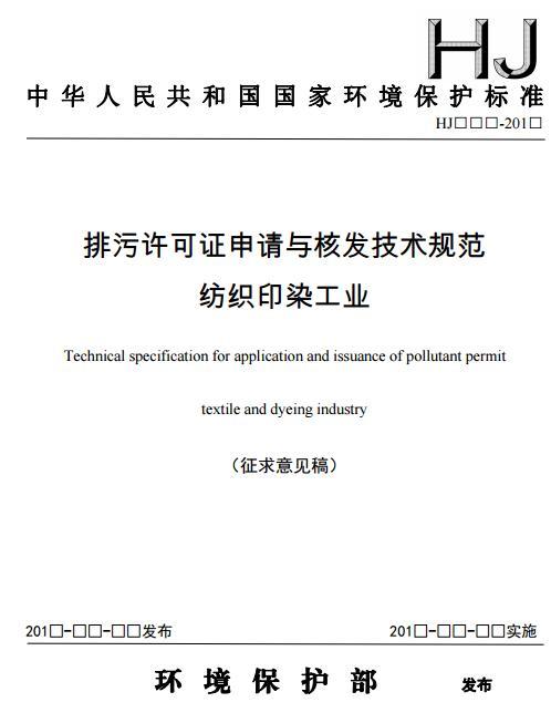 浦东检测排污许可证申请,排污许可证