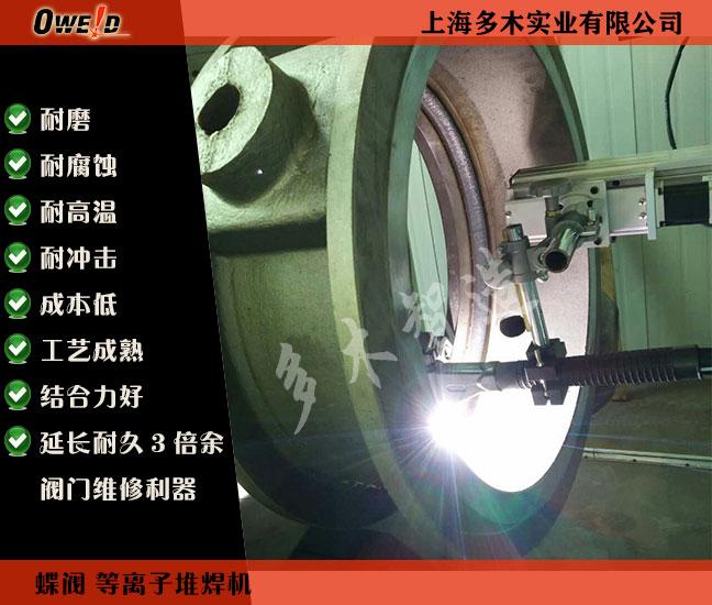 陕西粉末堆焊偏心阀,粉末堆焊