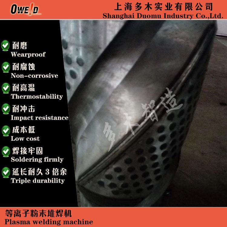 钴基合金粉末堆焊耕地犁刀,粉末堆焊