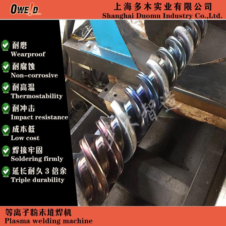 天津大颗粒粉末堆焊,粉末堆焊
