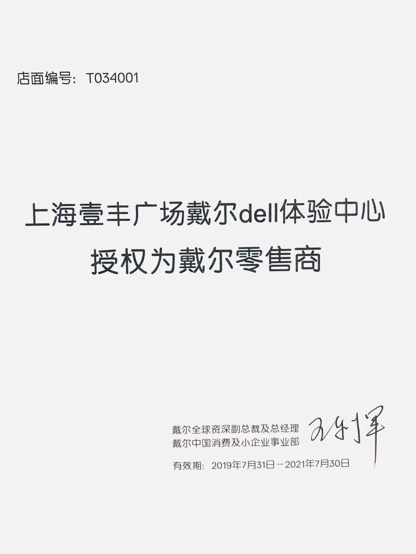 上海回收电脑实体店 值得信赖「东韶戴尔电脑总代理供应」