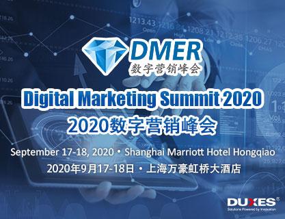 山东专业数字营销峰会性价比出众 诚信服务「上海都赛信息科技股份供应」