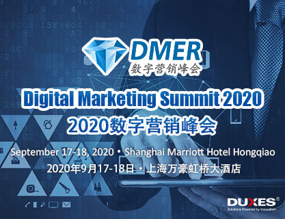 中國澳門數字營銷峰會品牌企業,數字營銷峰會