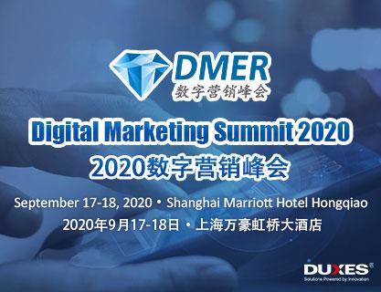 贵州百人数字营销峰会高性价比的选择,数字营销峰会