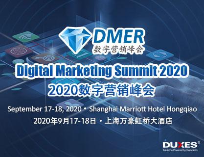 湖南创意数字营销峰会品牌企业,数字营销峰会