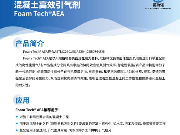湖北混凝土引气助剂价格 推荐咨询「上海德为诺新材料供应」