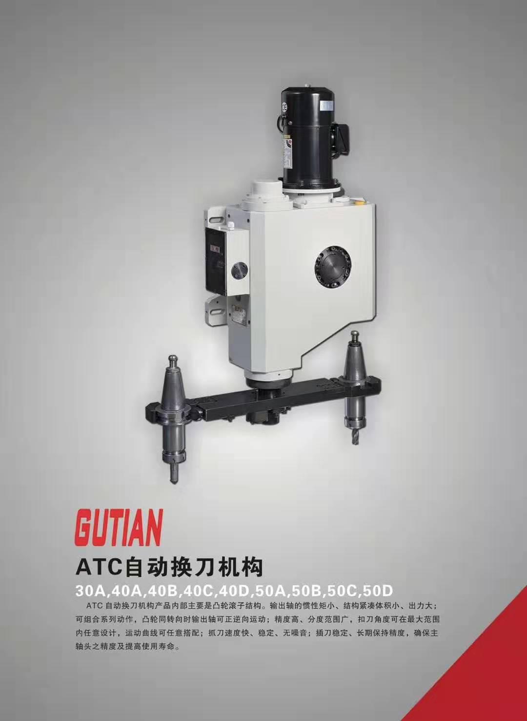 莆田古田ATC自动换刀机构型号,换刀