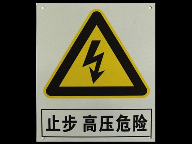 上海安全标志牌加工厂商
