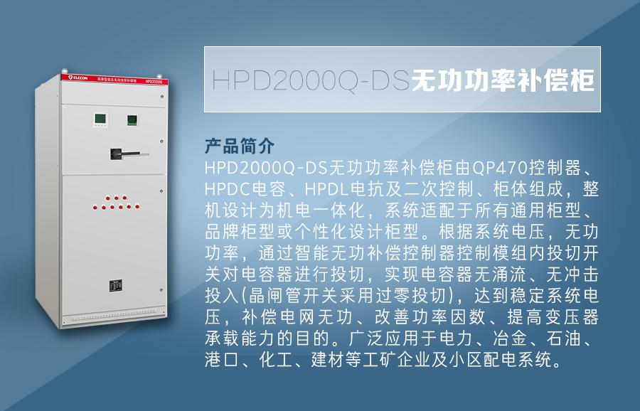 山东HPD2000DL谐波保护器「上海艾临科智能科技供应」