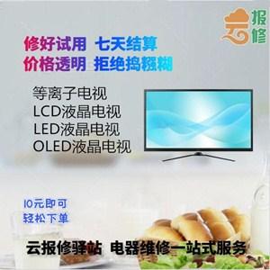 闵行区电视机维修多重优惠,电视机维修