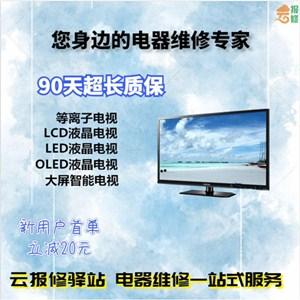 崇明區知名電視機維修省錢 值得信賴「 上海曙鴻電子科技供應」