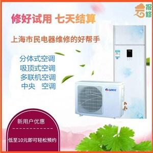 杨浦区小型空调维修一站式在线咨询,空调维修一站式