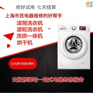 宝山区正规洗衣机维修价格 值得信赖「 上海曙鸿电子科技供应」
