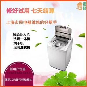 虹口区知名洗衣机维修价格 真诚推荐「 上海曙鸿电子科技供应」