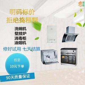 宝山区小型厨卫电器维修一站式,厨卫电器维修一站式
