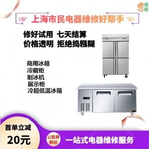 崇明区优质冰箱冷柜维修价格合理,冰箱冷柜维修