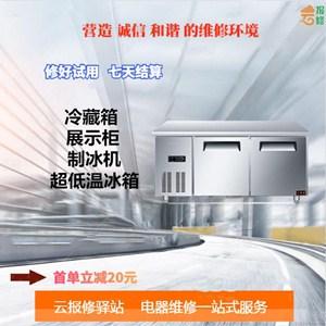 黄浦区智能冰箱冷柜维修价格,冰箱冷柜维修